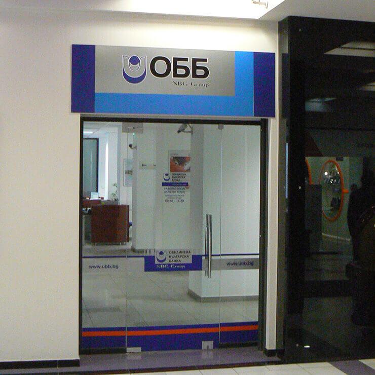 Централна вентилация и климатизация на търговски център Centrall Mall Pleven и банков клон на ОББ - 3